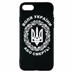 Чохол для iPhone SE 2020 Герб України з візерунком