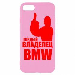 Чохол для iPhone SE 2020 Гордий власник BMW