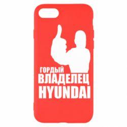 Чохол для iPhone SE 2020 Гордий власник HYUNDAI