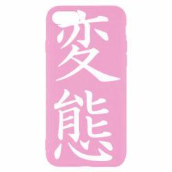 Чехол для iPhone SE 2020 HENTAI (JAP)