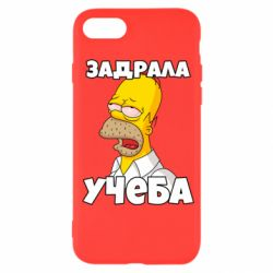 Чохол для iPhone SE 2020 Homer is tired of studying