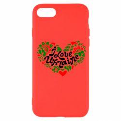 Чохол для iPhone SE 2020 I love Ukraine heart