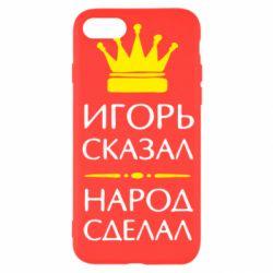 Чехол для iPhone SE 2020 Игорь сказал - народ сделал