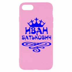 Чехол для iPhone SE 2020 Иван Батькович