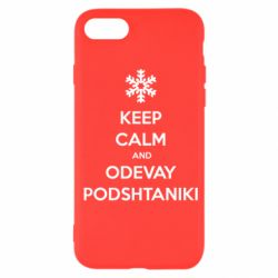 Чохол для iPhone SE 2020 KEEP CALM and ODEVAY PODSHTANIKI