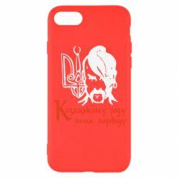 Чехол для iPhone SE 2020 Козацькому роду - нема переводу!
