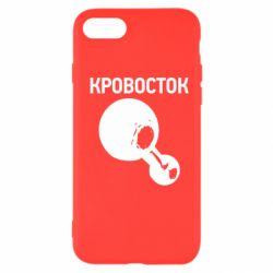 Чохол для iPhone SE 2020 Кровосток Лого
