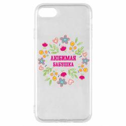 Чохол для iPhone SE 2020 Улюблена бабуся і красиві квіточки