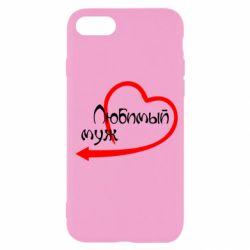 Чехол для iPhone SE 2020 Любимый муж