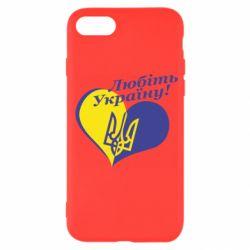 Чехол для iPhone SE 2020 Любіть нашу Україну