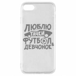 Чехол для iPhone SE 2020 Люблю тачки, футбол и девченок!
