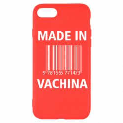 Чехол для iPhone SE 2020 Made in vachina