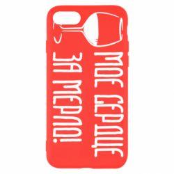 Чохол для iPhone SE 2020 Моє серце за мерло і келих