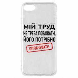 Чехол для iPhone SE 2020 Мой труд не нужно уважать, его нужно оплачивать