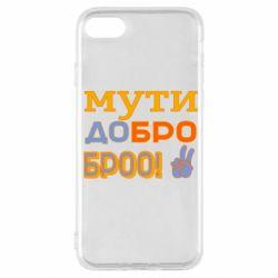 Чохол для iPhone SE 2020 Мути Добро Броо