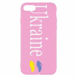 Чохол для iPhone SE 2020 My Ukraine
