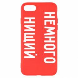 Чохол для iPhone SE 2020 Немного нищий