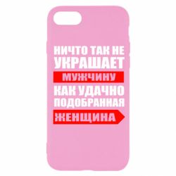 Чехол для iPhone SE 2020 Ничто так не украшает мужчину