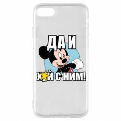 Чехол для iPhone SE 2020 Ну и х#й с ним