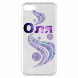 Чехол для iPhone SE 2020 Оля
