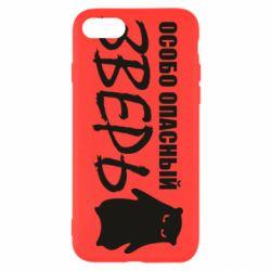 Чехол для iPhone SE 2020 Особо опасный зверь
