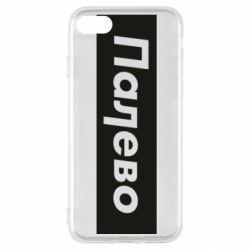 Чохол для iPhone SE 2020 Палево