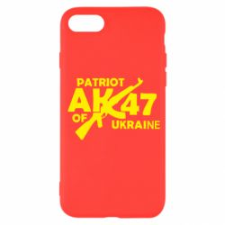 Чехол для iPhone SE 2020 Patriot of Ukraine