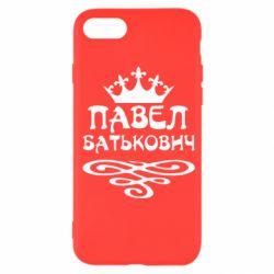 Чохол для iPhone SE 2020 Павло Батькович
