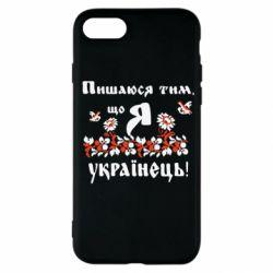 Чохол для iPhone SE 2020 Пишаюся тім, що я Українець