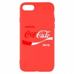 Чехол для iPhone SE 2020 Пийте Coca, іжте Сало