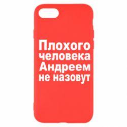 Чехол для iPhone SE 2020 Плохого человека Андреем не назовут