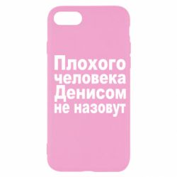 Чохол для iPhone SE 2020 Плохого человека Денисом не назовут