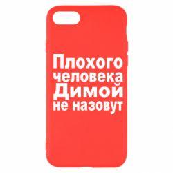 Чехол для iPhone SE 2020 Плохого человека Димой не назовут