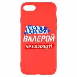 Чехол для iPhone SE 2020 Плохого человека Валерой не назовут