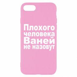 Чехол для iPhone SE 2020 Плохого человека Ваней не назовут