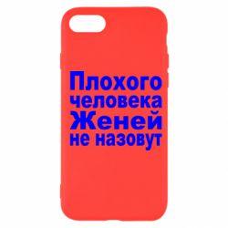 Чехол для iPhone SE 2020 Плохого человека Женей не назовут
