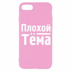 Чехол для iPhone SE 2020 Плохой Тёма
