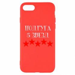 Чехол для iPhone SE 2020 Подруга 5 звезд
