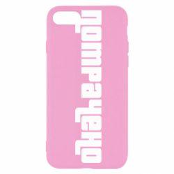 Чехол для iPhone SE 2020 Потрачено