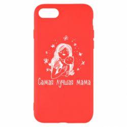 Чохол для iPhone SE 2020 Найкраща мама
