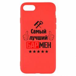 Чехол для iPhone SE 2020 Самый лучший Бармен