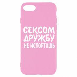 Чехол для iPhone SE 2020 СЕКСОМ ДРУЖБУ НЕ ИСПОРТИШЬ