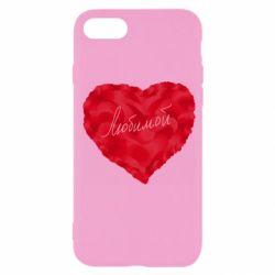 Чехол для iPhone SE 2020 Сердце и надпись Любимой