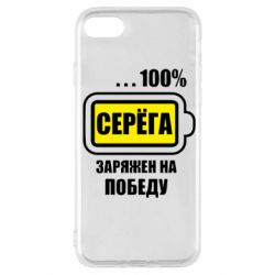Чехол для iPhone SE 2020 Серега заряжен на победу
