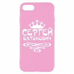 Чохол для iPhone SE 2020 Сергій Батькович