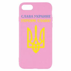 Чехол для iPhone SE 2020 Слава Украине! Героям слава!