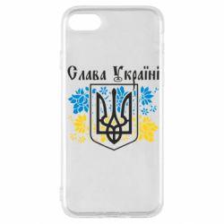 Чохол для iPhone SE 2020 Слава Україні