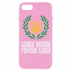 Чехол для iPhone SE 2020 Слава Україні! Героям Слава! (Вінок з гербом)