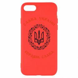 Чохол для iPhone SE 2020 Слава Україні, Героям Слава!