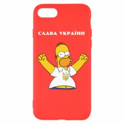 Чехол для iPhone SE 2020 Слава Україні (Гомер)